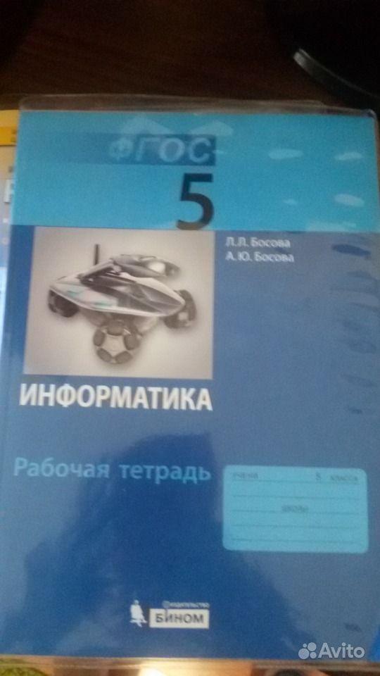 ГДЗ Решебник по информатике Босова 5 класс учебник (2013)