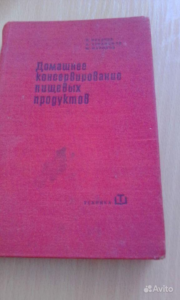 Домашнее консервирование пищевых продуктов. 1966 г. Калининградская область,  Калининград