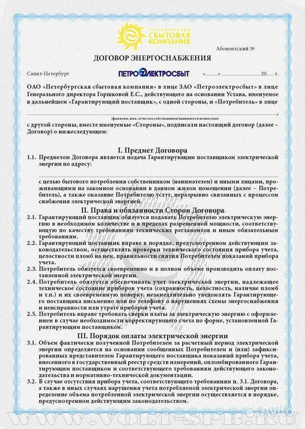Расторжение Договора С Управляющей Организацией - nurseresurs16