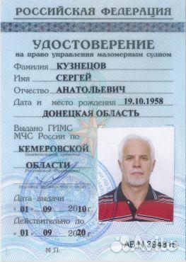 документы для получения права на управление моторной лодкой