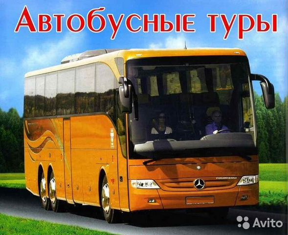 Туры на море россия
