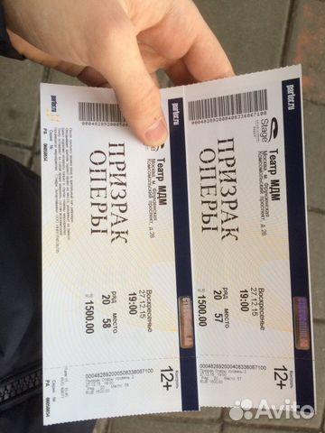 Призрак оперы – заказ билетов на Parter ru