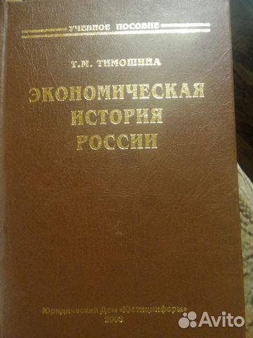 Экономическая история России, Т. М. Тимонина 89179477229 купить 1
