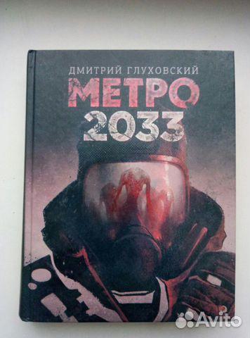 Метро 2035 книга скачать epub торрент