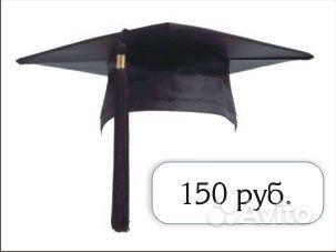 Шапочка выпускников 174
