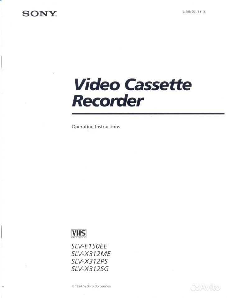 Инструкция по эксплуатации видеомагнитофона sony