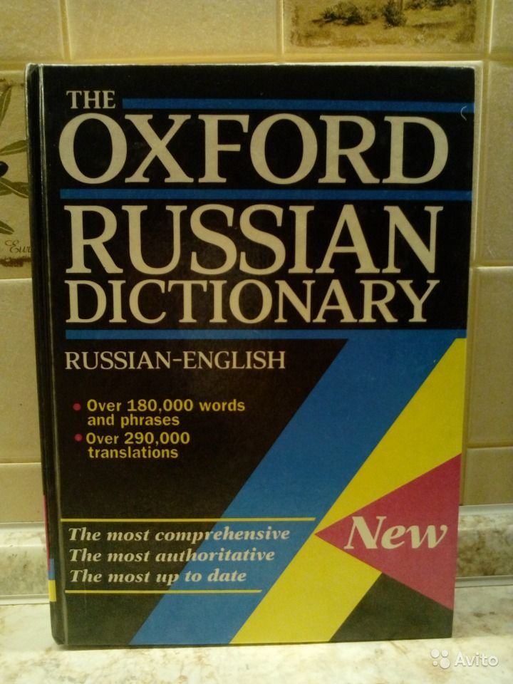 Oxford English Russian Dictionary mdx MDict