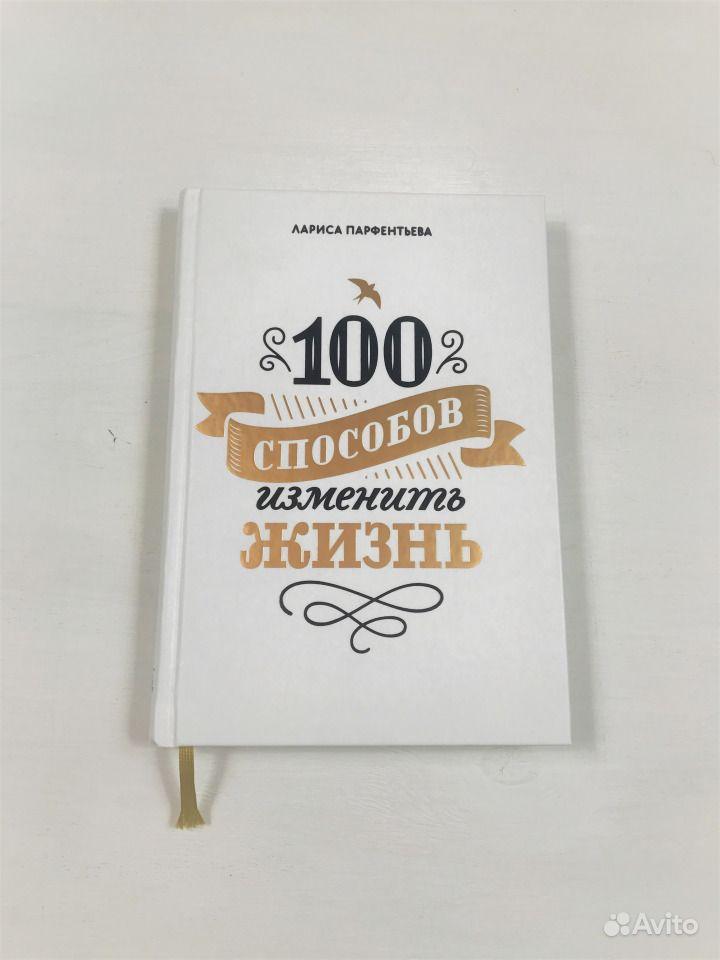100 СПОСОБОВ ИЗМЕНИТЬ ЖИЗНЬ ЛАРИСА ПАРФЕНТЬЕВА ПОЛНОСТЬЮ СКАЧАТЬ БЕСПЛАТНО