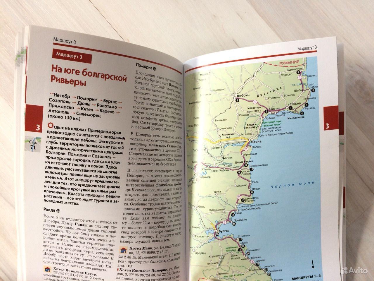 подробный путеводитель по болгарии с фото ростов великий
