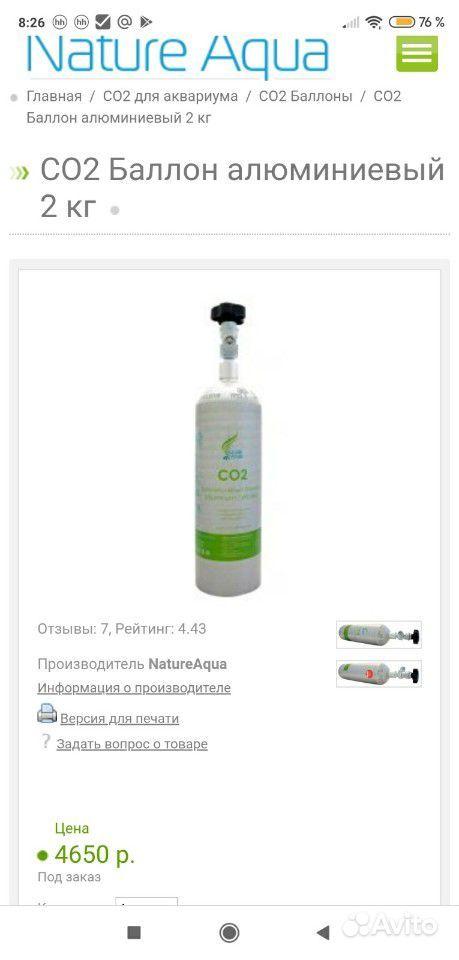 Новая система co2, полный комплект купить на Зозу.ру - фотография № 7