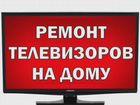 Ремонт телевизоров Выезд на дом