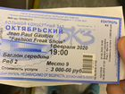 Билет на J.P Gaultier: Fashion Show. 01.02.20