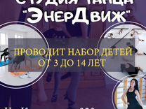 Хореография/Танцы для детей