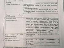 Дома продажа / Дачи, Россия, Краснодарский край, Сочи, 1 750 000
