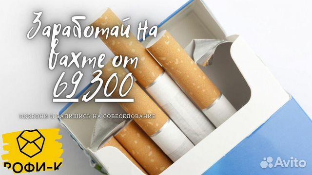 Работа в одинцове табачные изделия купить сигареты марко поло цена