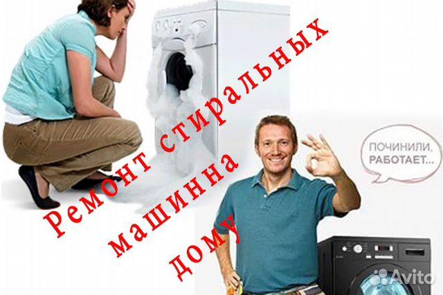 Ремонт стиральных машин - Услуги, Предложение услуг - Татарстан, Набережные  Челны - Объявления на сайте Авито 36b070f8cec