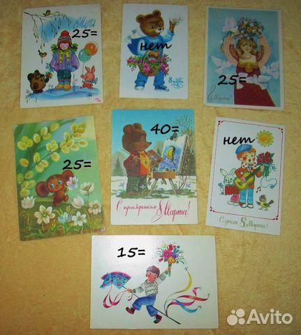 Продать открытки 80 х годов, картинки прикольные