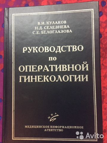 Учебник по гинекологии купить в Москве на Avito — Объявления на ...