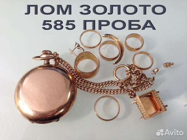 aa40199aa75d Продажа лом золота 585пр купить в Самарской области на Avito ...