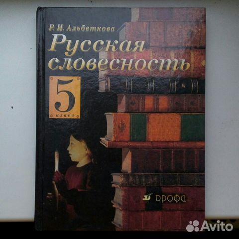 Гдз По Русской Словесности 5 Класс Альбеткова Учебник Ответы