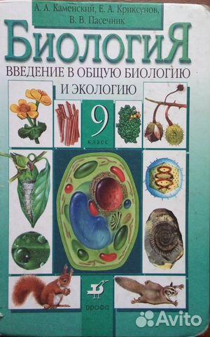 читать ГДЗ Биология 9 класс (Ответы) Каменский онлайн