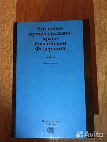 Уголовно процессуальное право учебник лупинская spisokasian.