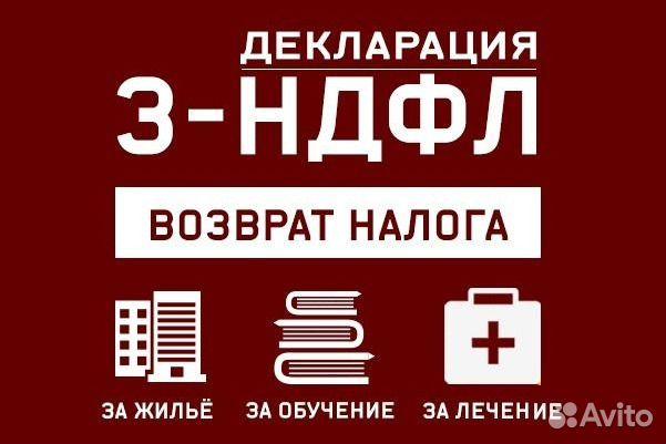 Заполнение деклараций 3 ндфл в кургане код дохода в декларации 3 ндфл лист а