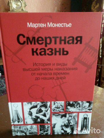 Книга о всех существующих в мире казнях которые пр