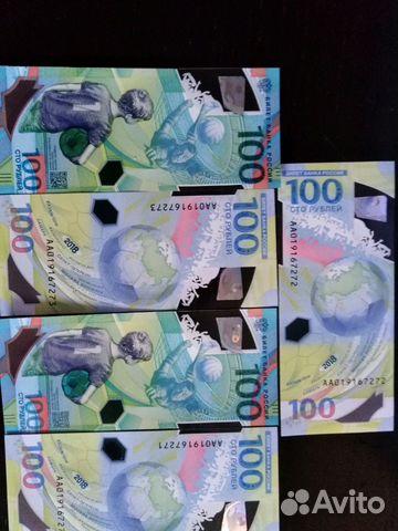 89141558580 100 рублей 2018 чм по футболу