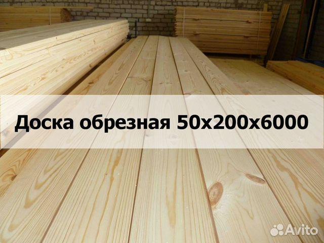 89659808808 Доска обрезная 50х200х6000