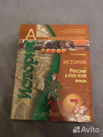 Учебник и тетради экзаменаторы по истории 7 класс 89141895989 купить 2