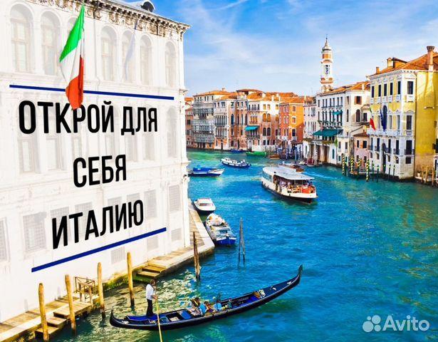 Италия лето 2019 новые фото