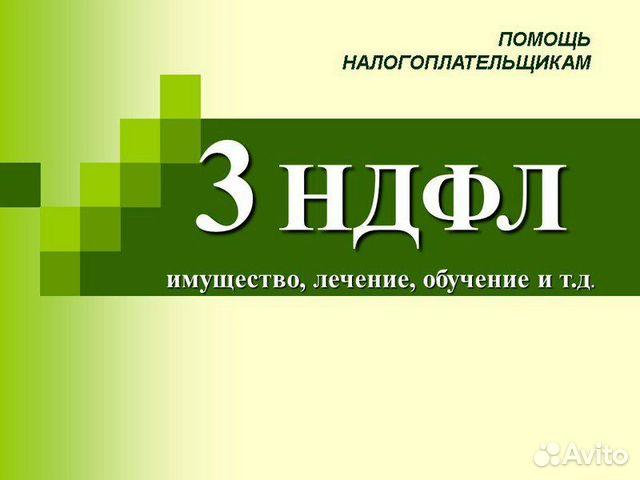 Декларация 3 ндфл киров заполнить где в декларации 3 ндфл указать вычет 114