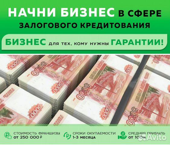 Ломбард Открыть Автоломбард мкк кпк мфо 89509782222 купить 9