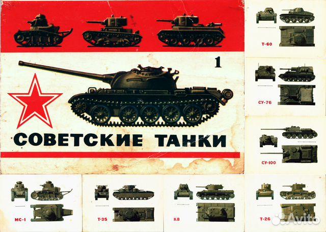 Картинка, открытки из журнала наши танки