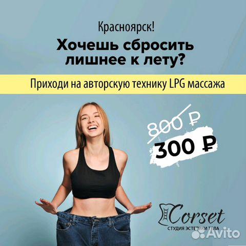 Красноярск программа похудения