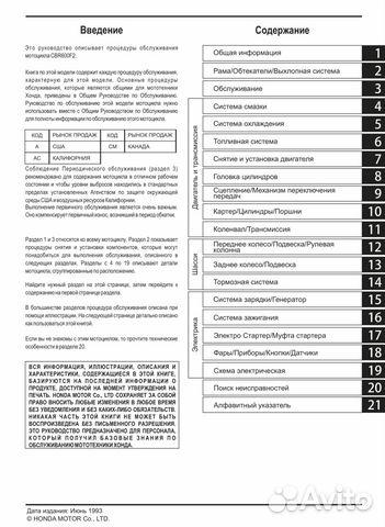 Honda CBR600f2 мануал на русском языке