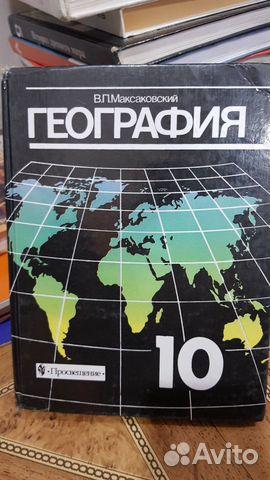 География 10 класс  89278569958 купить 1