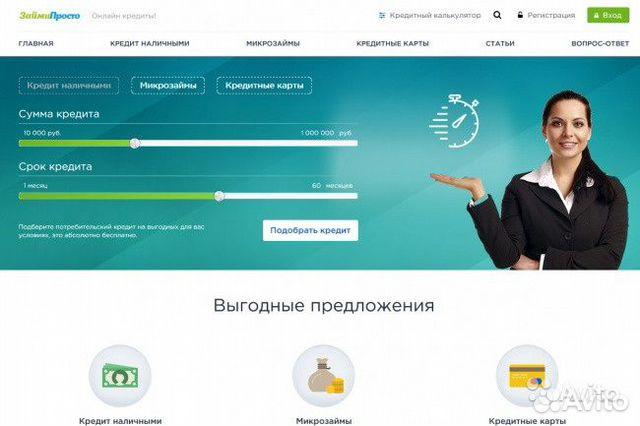 www creditplus ru вход в личный
