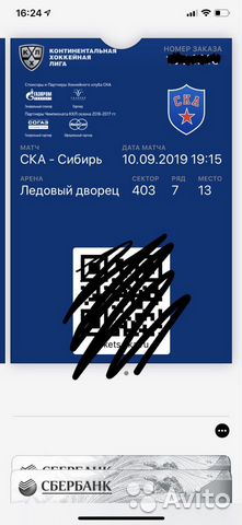 Билеты на хоккей сибирь ска [PUNIQRANDLINE-(au-dating-names.txt) 44
