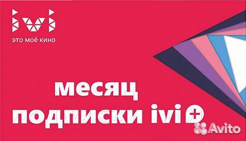 промокод Ivi кино фильмы промокод
