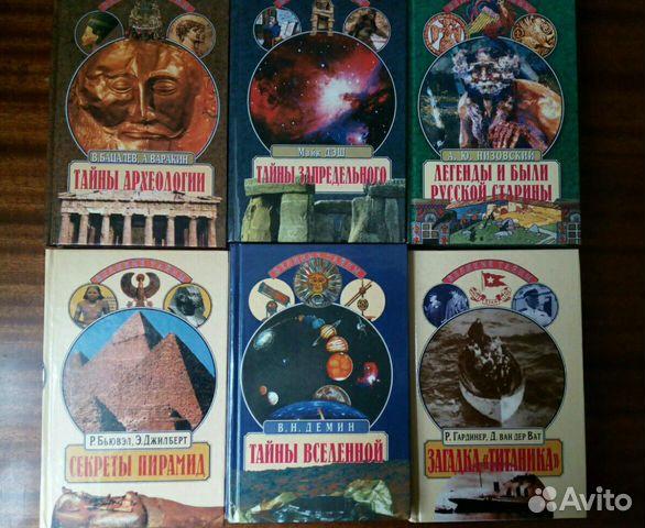 Великие тайны набор книг 89507466679 купить 2