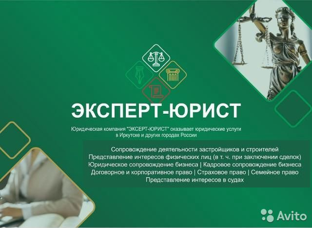 удаленная работа юрист иркутск
