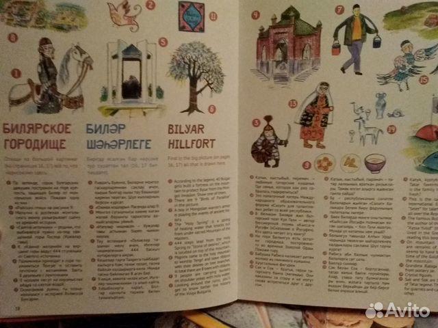 Увлекательный Татарстан книга купить 4