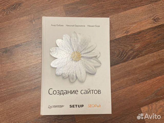Создание сайтов бабаев скачать сайты строительных компаний в татарстане