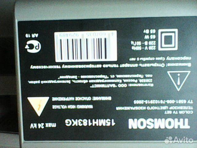 Телевизор 89203049207 купить 6