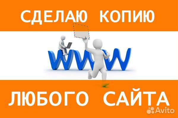 Как скопировать ссылку на сайте авито цена сделать сайт новосибирск