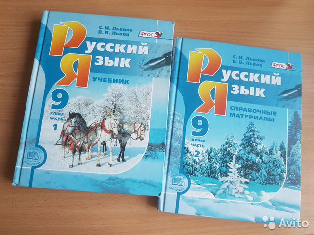 Русский язык, 9 класс. 1,2 часть. С.И. Львова