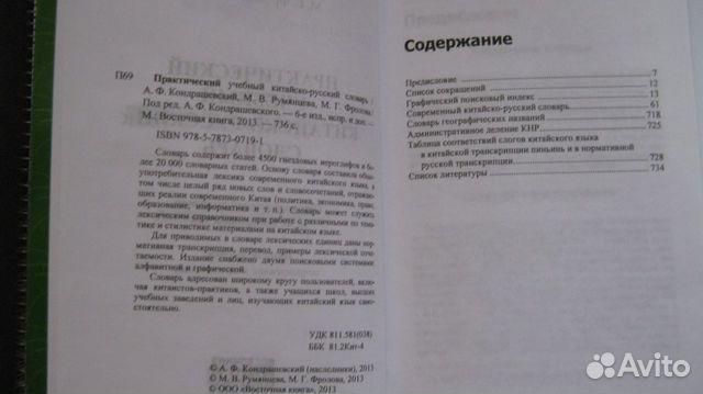 Китайско-русский словарь купить 2