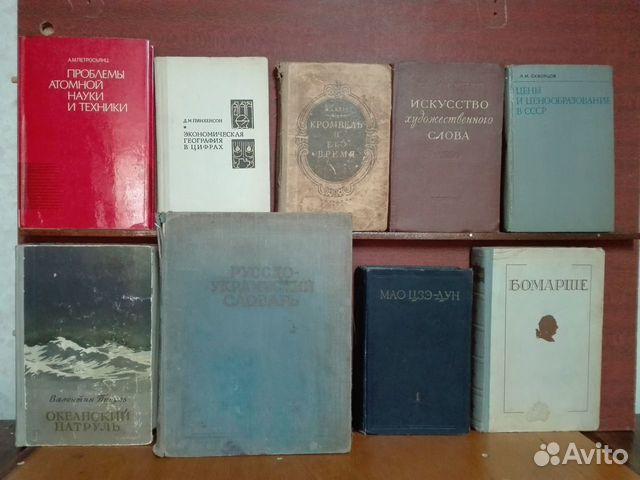 Советские раритетные книги 2  89281958665 купить 5